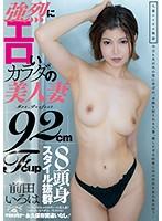 強烈にエロいカラダの美人妻 前田いろは TIKP-039画像