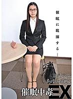 催眠中毒EX 就活学生 あゆみ莉花 チェキor衣装付き