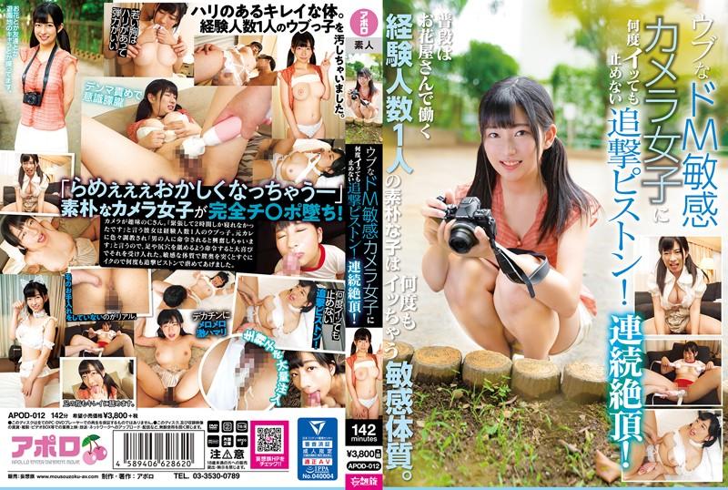 【FANZA限定】ウブなドM敏感カメラ女子に何度イッても止めない追撃ピストン!連続絶頂! パンティ付き