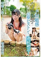 【FANZA限定】ウブなドM敏感カメラ女子に何度イッても止めない追撃ピストン!連続絶頂!