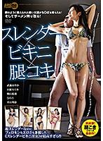 【数量限定】スレンダー×ビキニ×腿コキ パンティと生写真付き