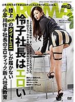 【FANZA限定】膝上30cmのタイトミニしか履かない小早川怜子社長のエロティック新人社員教育 パンティと生写真付き