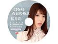 【数量限定】CFNM 着衣の極意 桜井彩 パンティと生写真とデジタル写真集付き  No.6