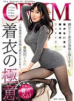 【数量限定】CFNM 着衣の極意 黒川すみれ パンティと生写真とデジタル写真集付き