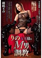 【数量限定】りの女王様のM男調教 桐嶋りの パンティと生写真とデジタル写真集付き