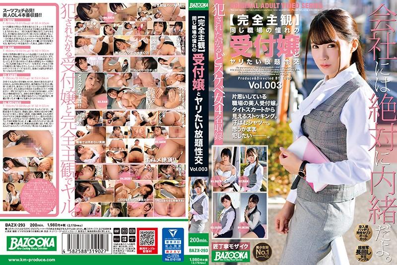 [BAZX-293] 【FANZA限定】【完全主観】同じ職場の憧れの受付嬢とヤリたい放題性交 Vol.003 チェキ付き