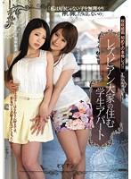 【DMM限定】レズビアン大家の住む学生アパート 桜咲姫莉 成宮はるあ チェキ付き