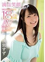 【FANZA限定】「私にセックス教えてください」 満点笑顔に心を奪われる卒業したばかりの18歳 清宮すず AVデビュー 生写真3枚付き