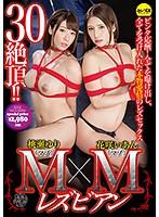 【DMM限定】M×Mレズビアン 花咲いあん 桃瀬ゆり パンティ付き<br>
