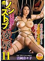 【DMM限定】ノンストップ凌辱11 吉岡奈々子 パンティ付き