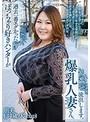 【FANZA限定】ぽっちゃり好きハンターが過去一番エグかった爆乳人妻さん、流出します。朋美(34歳/K-cup) パンティと写真付き
