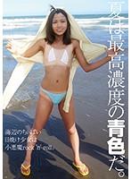 【FANZA限定】夏は最高濃度の青色だ。海辺のちぃぱい日焼け少女は小悪魔rock 'n' roll。 パンティと写真付き
