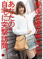 【DMM限定】専属女優が神対応!あなたの自宅に突撃訪問。 川上奈々美 下着セットと写真付き