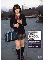 【DMM限定】KINSHICHO HIGH SCHOOL GIRL 井上真帆 黒ビキニと写真付き<br>