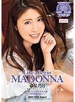 【DMM限定】MADONNA Like a Begin 星乃月 下着セットとチェキ付き