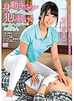 【数量限定】身動きできない僕をじっくりねっとり犯し続けるホームヘルパーのお姉さん 川上奈々美 スクール水着と写真付き