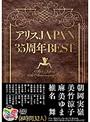 【数量限定】アリスJAPAN35周年BEST 特典DVD付き