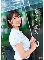 【FANZA限定】人生最高のSEXをくれたワンナイト痴女と5年ぶりに再会 川上奈々美 パンティと生写真セット