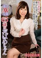 【DMM限定】新人AV女優 65歳のおばあちゃん 秋田富由美 パンティ付き