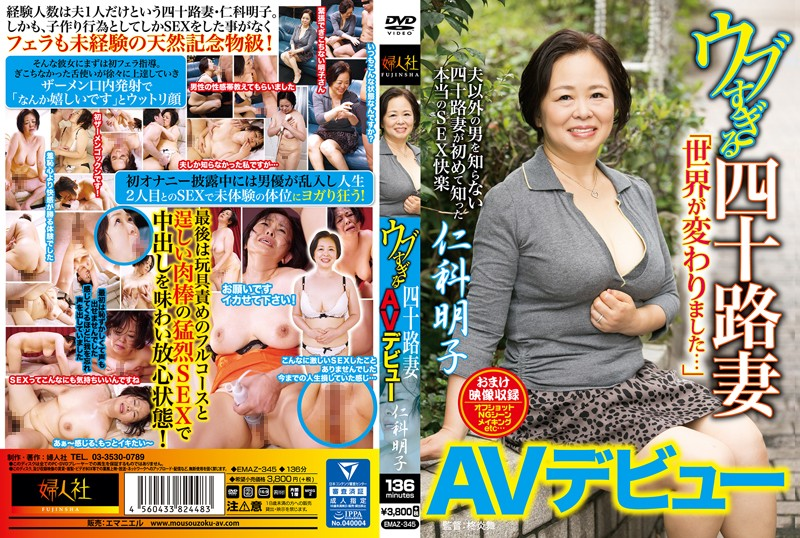【DMM限定】ウブすぎる四十路妻AVデビュー 仁科明子 パンティ付き