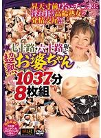 【DMM限定】七十路・六十路限定 超熟お婆ちゃん1037分8枚組 パンティ付き