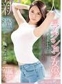 【数量限定】新人'元アクション女優'鍛え抜かれた美ボディ人妻SEX解禁E-BODY専属デビュー 東城ななせ 生写真3枚付き