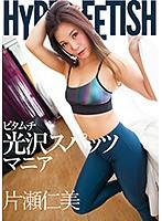 【DMM限定】HYPER FETISH ピタムチ光沢スパッツマニア 片瀬仁美 パンティと生写真付き