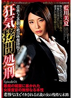 狂気拷問処刑 Episode01 悪魔の媚薬に暴かれた女捜査官の無惨なる本性 藍川美夏 パンティと生写真とデジタル写真付き