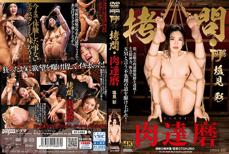[GTJ-093] 【FANZA限定】拷問・肉達磨 塩見彩 パンティと生写真付き