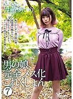【FANZA限定】男の娘、完全メス化これくしょん 7 佐藤あいり パンティと生写真付き