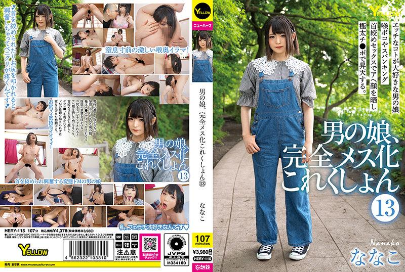 [HERY-115] 【FANZA限定】男の娘、完全メス化これくしょん 13 ななこ パンティと生写真付き