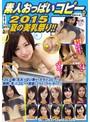 【数量限定】素人おっぱいコピー。2015夏の美乳祭り!! おっぱいコピーと生写真付き