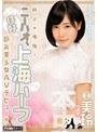 【数量限定】新人*専属!ニーハオ、上海ハーフ巨乳美少女AVデビュー 美玲 生写真3枚付き