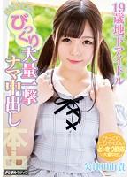 【数量限定】19歳地下アイドルはじめてのびっくり大量一撃ナマ中出し 矢津田由貴 生写真3枚付き