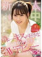 【数量限定】新人(自称)日本一キスが好きな現役女子大生AVデビュー 松下ひな 生写真3枚付き
