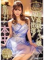 【数量限定】六本木超有名店人気No.1超高級キャバ嬢AV出演!!