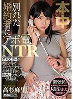 【数量限定】別れた婚約者にアポ電NTR