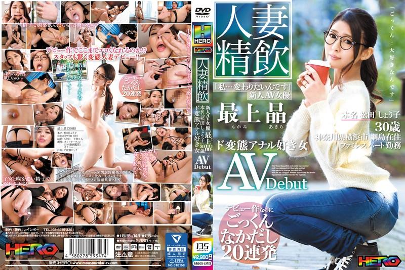 [HRRB-040] 人妻精飲 新人AV女優「最上晶」本名「松田しょう子」30歳 超變態喜歡爆菊的女人 AVDebut