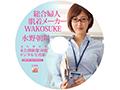 【数量限定】総合婦人肌着メーカーWAKOSUKE 水野朝陽 パンティと生写真とデジタル写真集付き  No.9