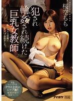 【数量限定】犯され輪姦され続けた巨乳女教師 桜空もも 生写真3枚付き