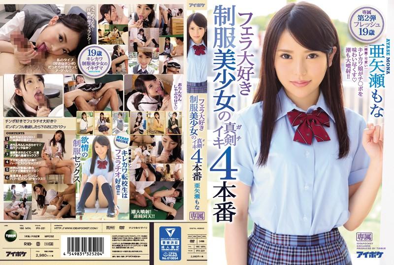 [IPX-221] 【数量限定】フェラ大好き制服美少女の真剣ガチイキ 4本番 亜矢瀬もな 生写真4枚付き