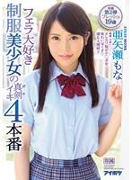【数量限定】フェラ大好き制服美少女の真剣ガチイキ 4本番 亜矢瀬もな 生写真4枚付き