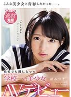 【数量限定】他校でも噂になった埼玉県K市にある学校一の美少女
