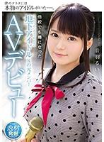 【数量限定】他校でも噂になった千葉県T市にある学校出身の地下アイドルKの元メンバーAVデビュー 音羽るい 生写真3枚付き