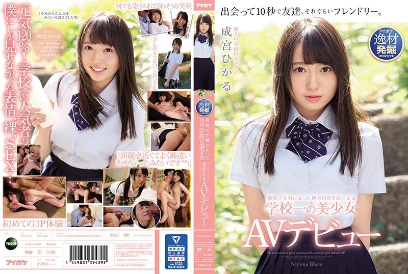 [IPX-329] 【数量限定】他校でも噂になった神奈川県Y市にある学校一の美少女 成宮ひかる AVデビュー 生写真3枚付き