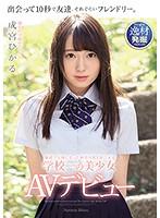 【数量限定】他校でも噂になった神奈川県Y市にある学校一の美少女 成宮ひかる AVデビュー 生写真3枚付き