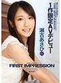 【数量限定】FIRST IMPRESSION 87 瀬古あさひ 特典DVD付き