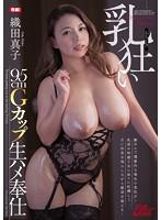 【DMM限定】乳狂い 95cmGカップ生ハメ奉仕 織田真子 パンティと生写真付き