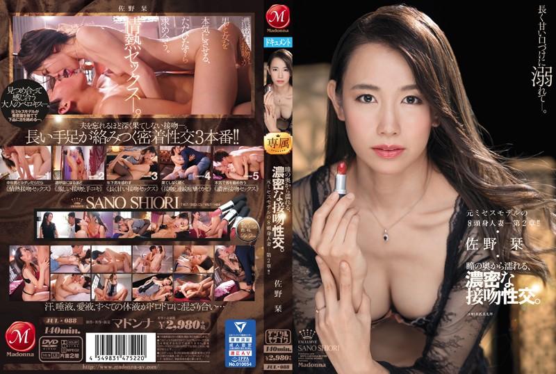 【FANZA限定】元ミセスモデルの8頭身人妻 第2章!! 瞳の奥から濡れる、濃密な接吻性交。 佐野栞 パンティと生写真付き