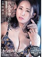 【FANZA限定】人妻秘書、汗と接吻に満ちた社長室中出し性交 知的な美貌、妖艶な肉体…『秘書にしたい女NO,1』 水野優香 生写真とパンティ付き